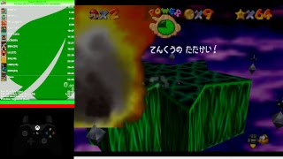 Super Mario 64 70 Star