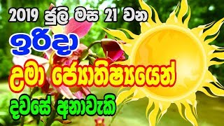 Dawse Lagna Palapala 2019.07.21   උමා ජ්යොතිෂ්යයෙන් දවසේ අනාවැකි   Horoscope Sri lanka