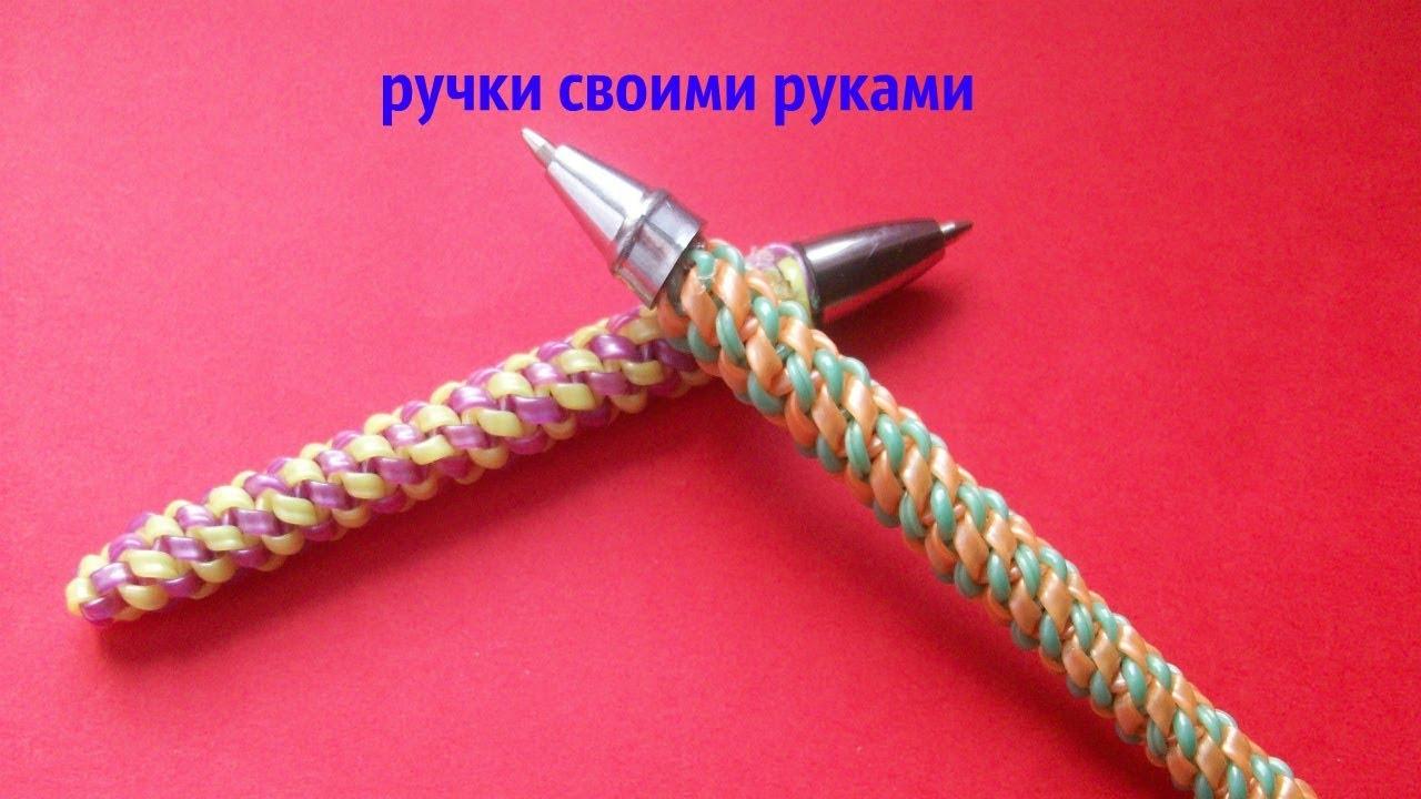 Как украсить ручки своими руками видеоурок 7