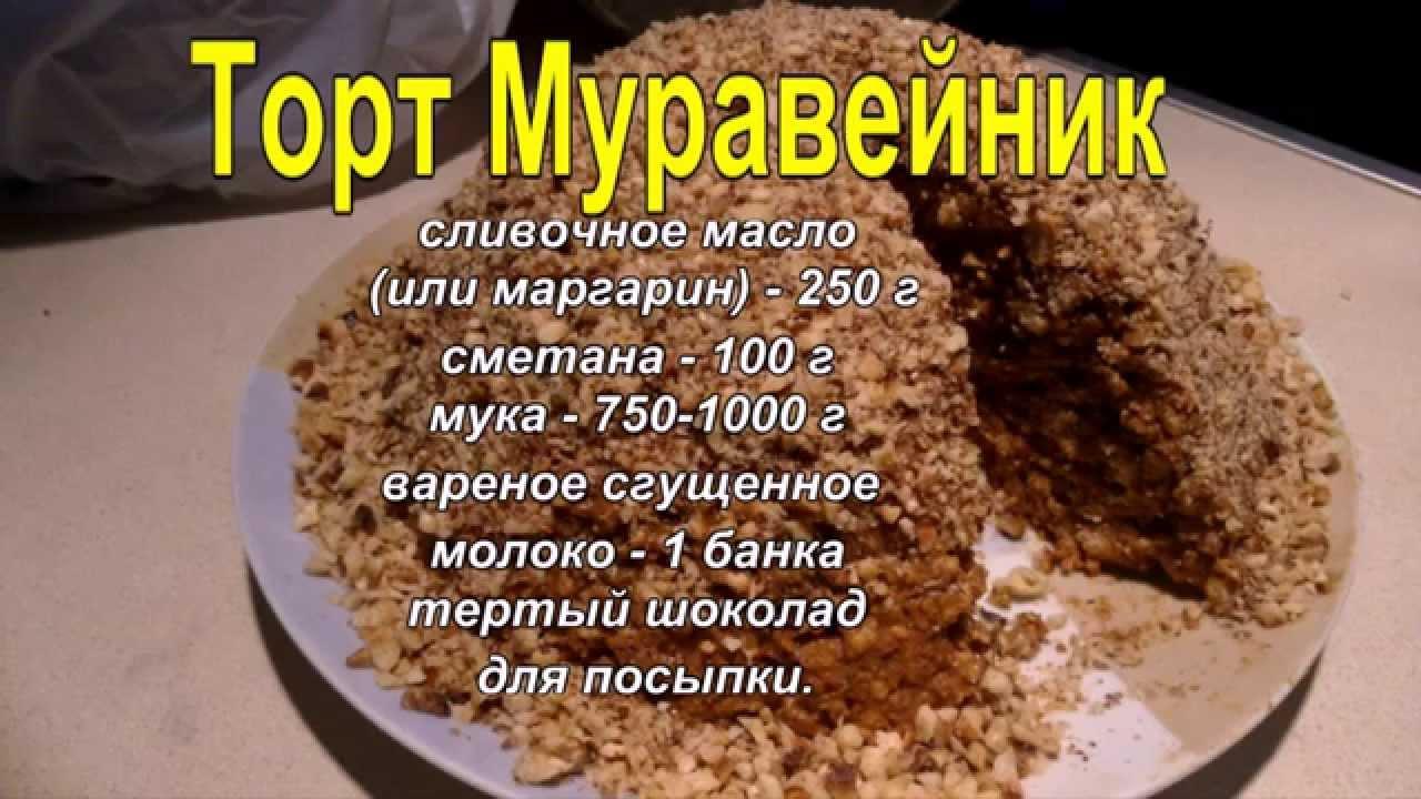 Торт муравейник рецепты в домашних условиях