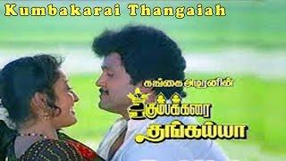 Kumbakarai Thangaiah  Tamil Full Movie  Prabhu  Ka