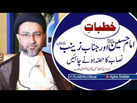 Khutbat-e-Imam Hussain (a.s) aur Janab-e-Zainab (s.a) Nisab ka Hissa Hona Chahiyain.....!