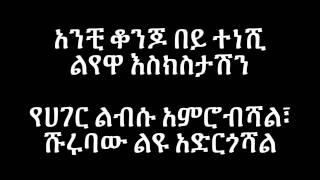 Bezuayehu Demissie - Enyew Eskestashen Zare New Zare እስኪ እንየው እስክስታሽን ዛሬ ነው ዛሬ (Amharic With Lyrics)
