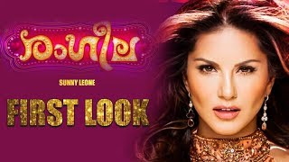 OFFICIAL: Sunny Leone Rangeela First Look Reaction