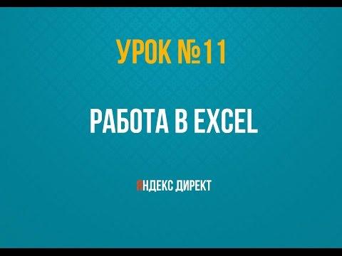Работа через EXCEL в Яндекс Директе