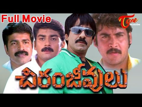 Chiranjeevulu - Full Length Telugu Movie - Ravi Teja - Sanghavi - Shivaji