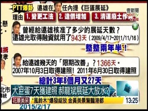 台灣-壹起來翻轉-20150305