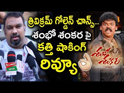 Kathi Mahesh Review on Shambo Shankara Movie | Shakalaka Shankar | Karunya | Tollywood Nagar