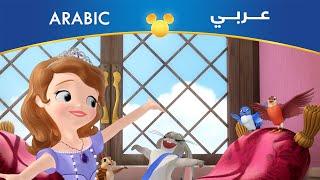 download lagu Sofia The First Arabic Blue Ribbon Bunny gratis