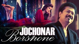 Jochonar Borshone | Kumar Biswajit | Bangla new song 2017