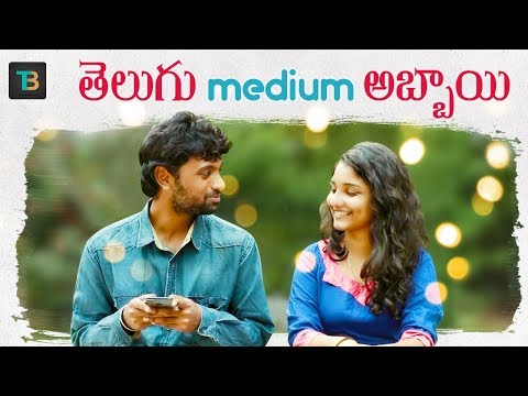 Telugu Medium Abbai - Latest Telugu Short Film 2018 || Thopudu Bandi