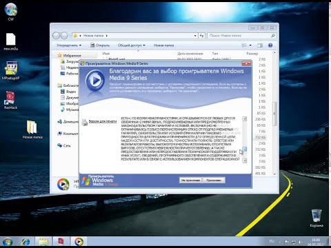 Установка Windows Media Player 9 на Windows 7 (Туториал)