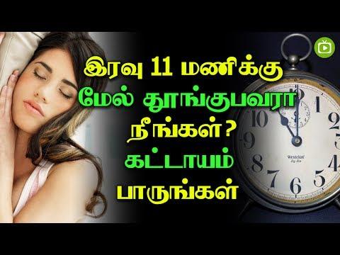 நீங்கள் இரவு 11 மணிக்கு மேல் தூங்குபவரா? அப்படினா இதை கட்டாயம் பாருங்கள்.. Sleeping late night effects | Health Care Tips in Tamil , health problems