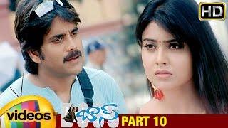 Boss I Love You Telugu Full Movie   Nagarjuna   Nayanthara   Shriya   Sunil   Part 10   Mango Videos
