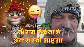 Talking Tom Hindi - Mausam Kehta Hai Funny Comedy - Talking Tom Funny Videos - Winter Funny Song