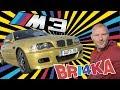Bri4ka представя BMW E46 M Power