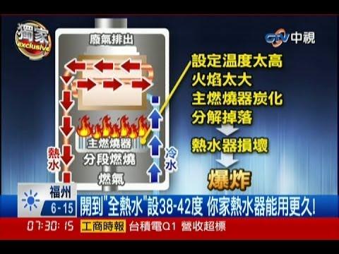 熱水器開到「全熱水」38-42度,可以用更久