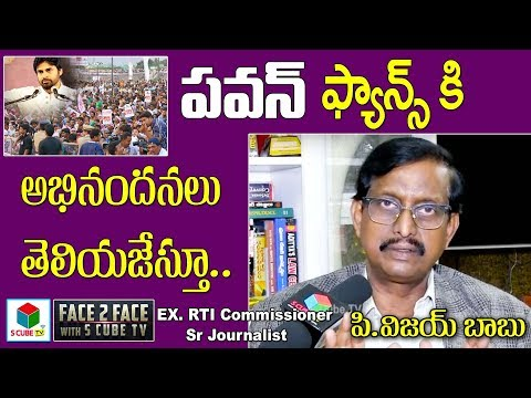 P.Vijay Babu Says Thankful To Pawan Kalyan Fans | Party Joining | Janasena | Chiranjeevi | S Cube TV