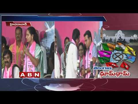TRS MP Kavitha criticizes Jeevan Reddy | ABN Telugu