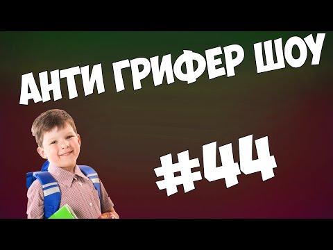 АНТИ ГРИФЕР ШОУ l ДИКИЙ АГРО ШКОЛЬНИК / ОРЕТ ГРОМЧЕ САМОЛЕТА l #44