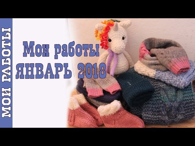 Мои игрушки амигуруми, шапки, кофты и носочки. Обзор Работ январь 2018
