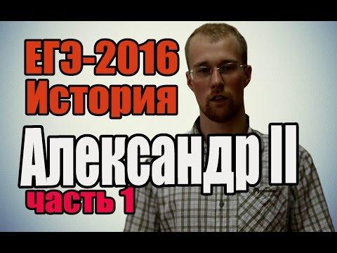 #14 ЕГЭ по истории 2016 [Александр II,Лорис-Меликов,Милютин ]