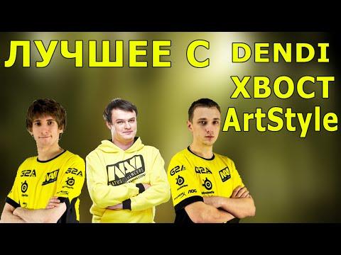 Лучшее с Dendi , XBOCT и ArtStyle
