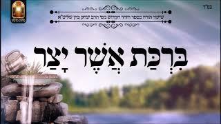 """ברכת אשר יצר - שיעור תורה בספר הזהר הקדוש מפי הרב יצחק כהן שליט""""א"""