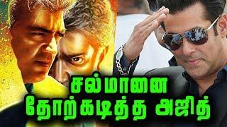 Ajith Beats Salman Khan, Rajini , Kamal In Tamil Cinema | Ajith Fans Were happy To Hear This