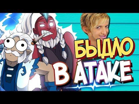 ЭЛЕКТРО ТАКТИКА - БЫДЛО В АТАКЕ   Дота 2