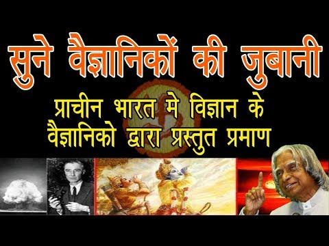 Ancient mystery Of Sanatan Hindu Dharma: दुनिया के वेज्ञानिकों ने भी भारत को माना विश्वगुरू