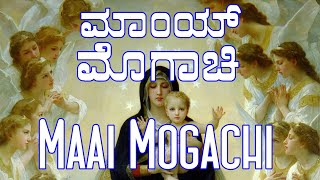 download lagu Maai Mogachi Konkani Mother Mary Hymns gratis