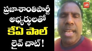 KA Paul Live Chat with Praja Shanti Party MLA Candidates | KA Paul Latest News