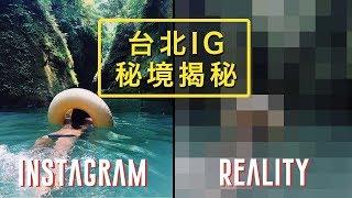 Spice 擇旅 | 台北 7 個 IG 秘境真實狀況竟然長這樣 ?! 被 IG 綁架的旅行:自由行 台灣