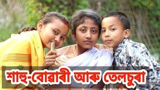 শাহু-বোৱাৰী আৰু তেলচুৰা,Telsura New Video