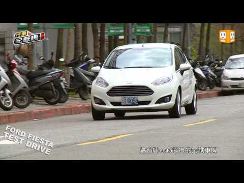 Ford Fiesta小改款 998c.c.的魅力試駕心得-udn tv【行車紀錄趣Our Love for Motion】20140225