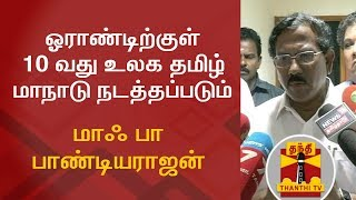 """""""10th World Tamil Conference Will Be Conducted Within One Year"""" - Ma Foi Pandiarajan"""