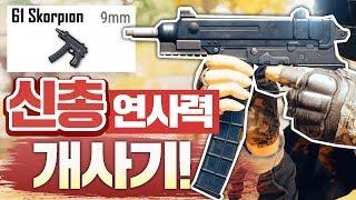 신권총 '스콜피온' 핵사기!! SMG는 이제 끝..ㅠㅠ