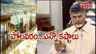 CM Chandrababu Naidu Thanks To Central Government Over Polavaram Project | AP Assembly
