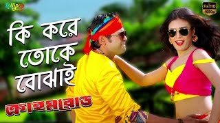 Ki Kore Toke Bujhai | Crime Road | Anisur Rahman Milon and Shaila Sabi | New Bangla Song | HD 2017