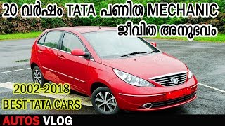 BEST TATA CARS FROM 2002- 2018 -ടാറ്റായുടെ ഏറ്റവും മികച്ച കാറുകൾ -AUTOS VLOG