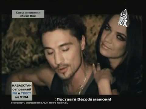 Дима Билан - По парам