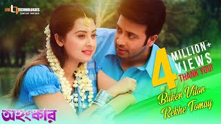 Buker Vitor Rekhe Tomay (Video Song) | Shakib Khan | Bubly | Imran | Ohongkar Bangla Movie 2017