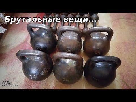Обновка Гири и гантели СССР Как и где купить подешевле Доработка гири 32 кг -life-[UniversalMAN]