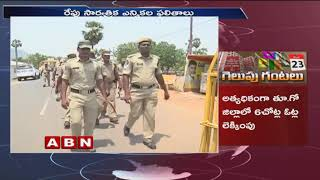 Security Tightened For Chandrababu And YS Jagan Houses