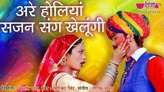 फागण की मस्ती का एक और जबरदस्त गीत | Holiya Sajan Sang Holi HD | Best Rajasthani Holi Song 2018