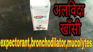 Corex-LS syrup#Ep43||benefits and side effects of corex ||complete treatment of cough,खांसी की दवा