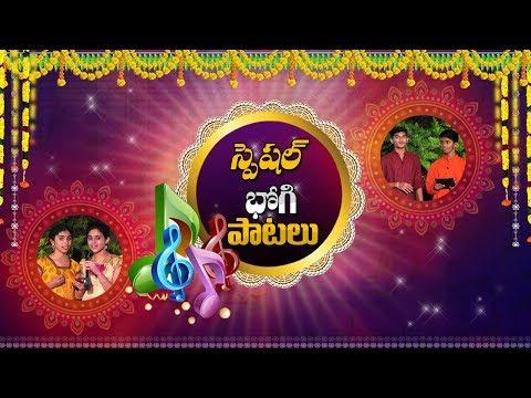 ABN Exclusive Bhogi Songs | Sankranti Celebrations 2019 | ABN Telugu