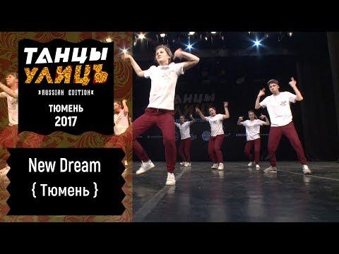 New Dream   Street show   Beginners   #танцыулиц2017