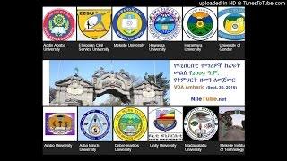 የዩኒቨርስቲ ተማሪዎች ከረፍት መልስ የ2009 ዓ.ም. የትምህርት ዘመን ለመጀመር (2009 E.C. school year) - VOA Amharic